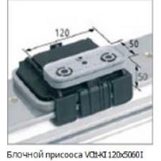 Блочная Присоска VCBL-K1 120x50